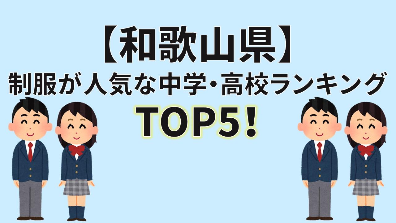 和歌山県 制服買取 人気