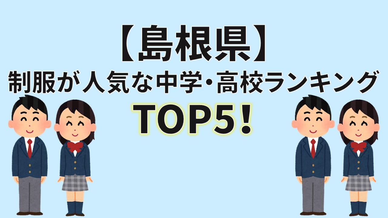 島根県 制服買取 人気