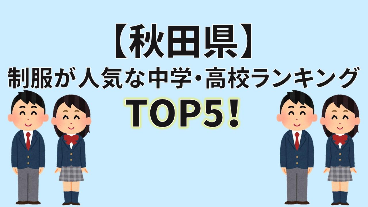 秋田県 制服買取 人気
