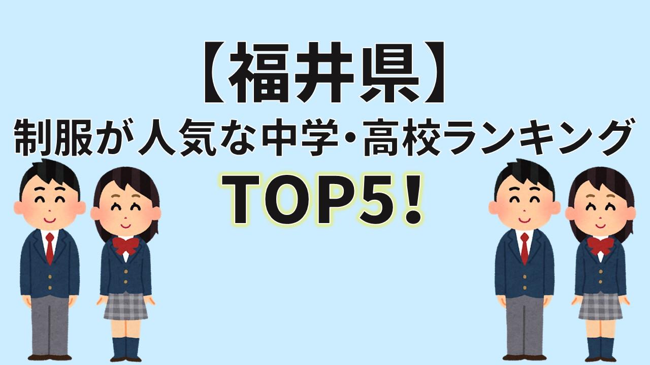 福井県 制服買取 人気