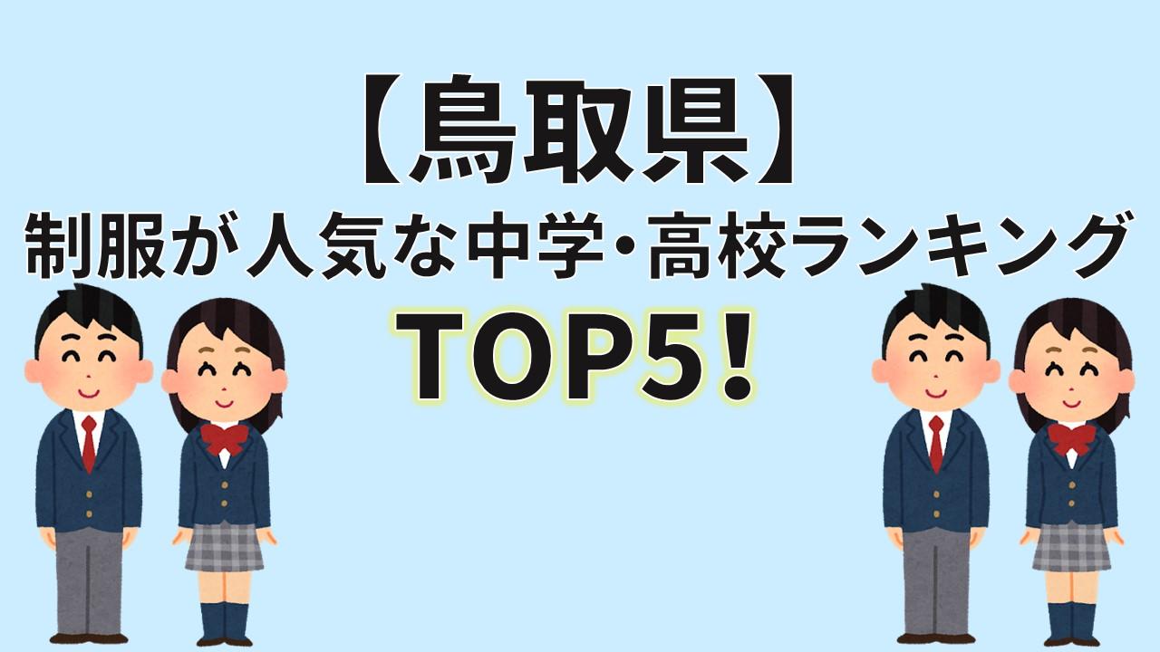 鳥取県 制服買取 人気