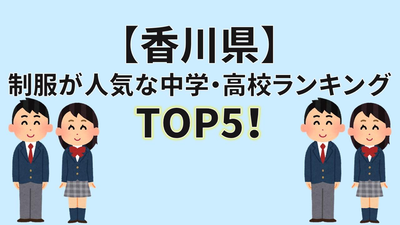 香川県 制服買取 人気