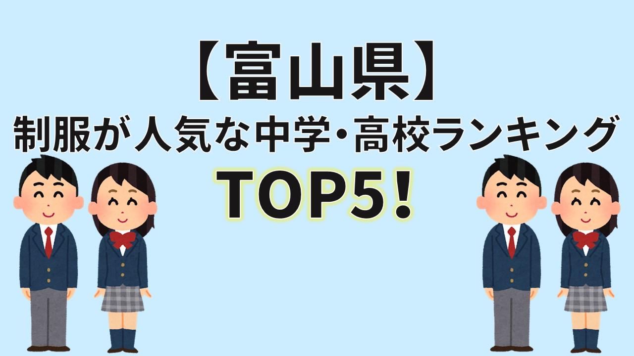 富山県 制服買取 人気