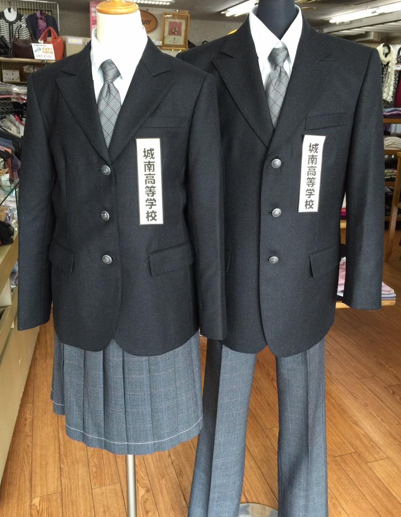 城南高等学校 徳島県 制服買取