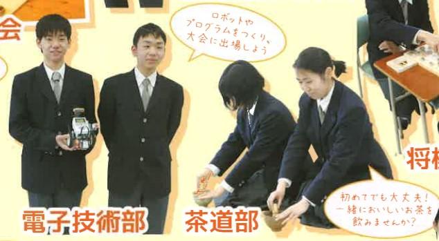 鳥取工業高等学校 鳥取県 制服買取
