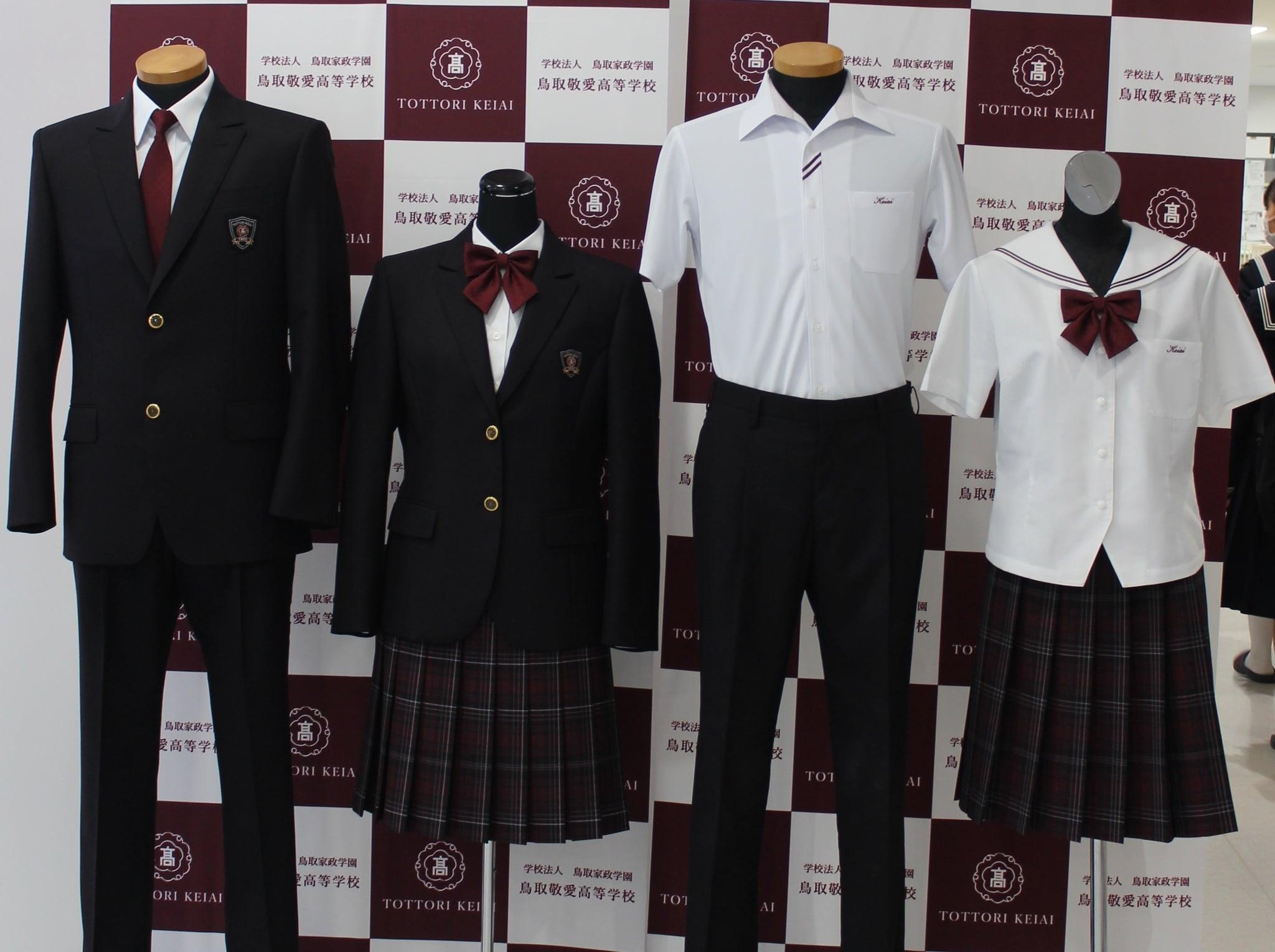 鳥取敬愛高等学校 鳥取県 制服買取