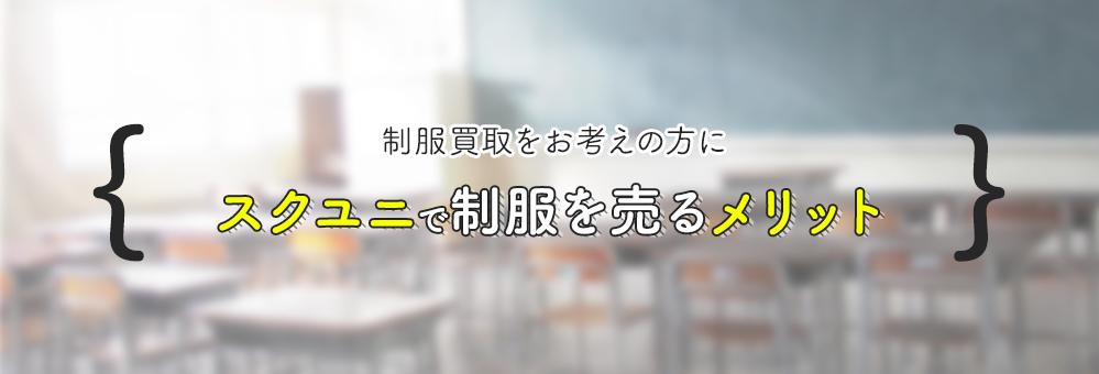 title_merit