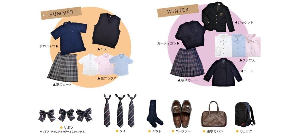 白鵬女子高等学校 神奈川県 制服買取