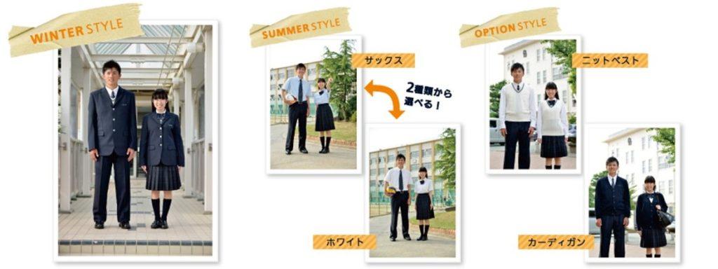 西陵高等学校 愛知県 制服買取
