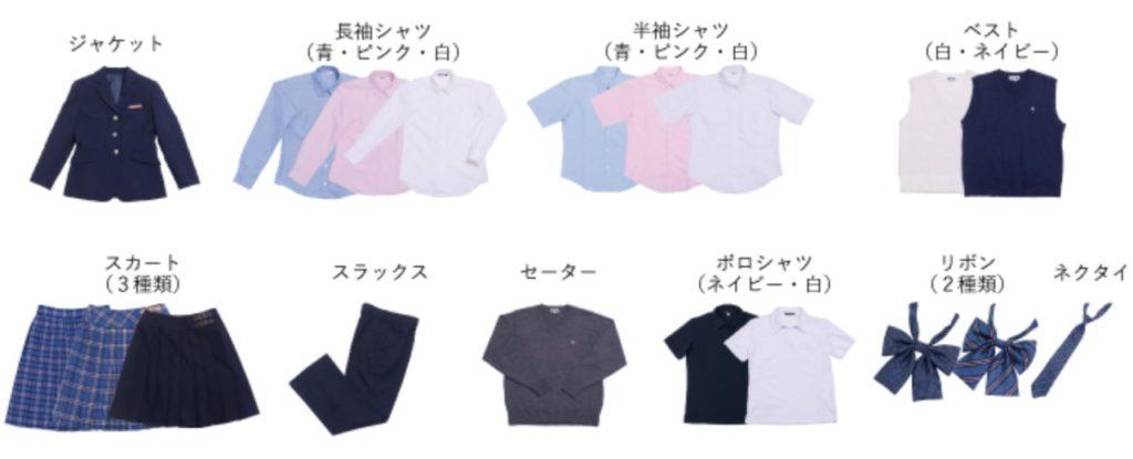 下北沢成徳高等学校 東京都 制服買取