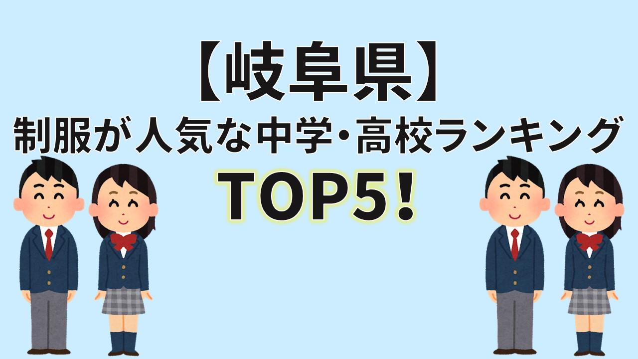 岐阜県 制服買取 人気