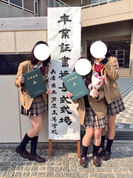 芦屋高等学校 兵庫県 制服買取