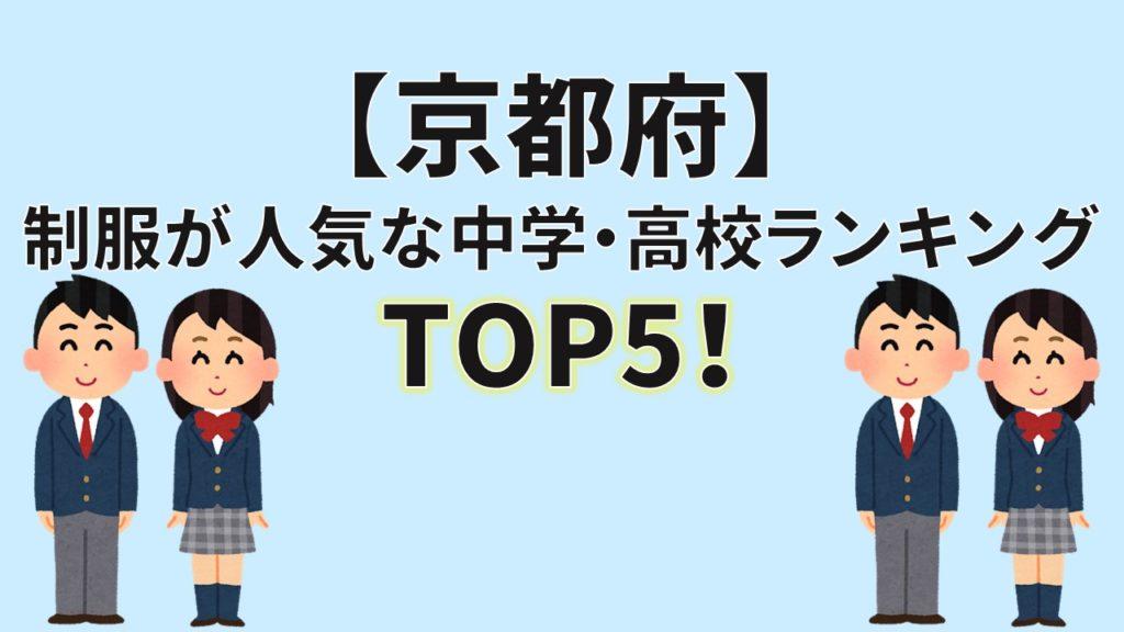 京都府 制服買取 人気