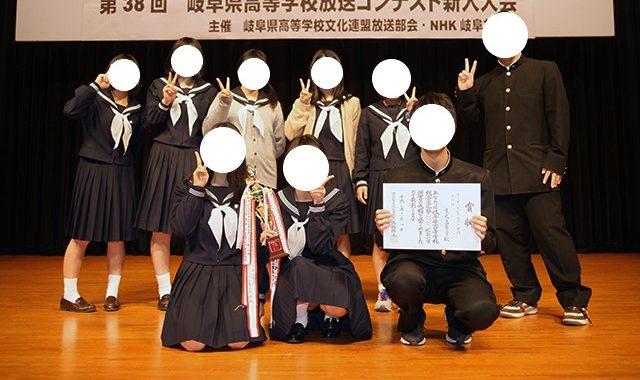 岐阜県 制服買取 斐太高等学校