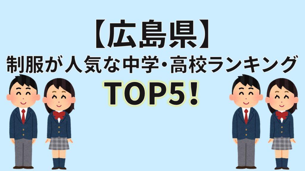 広島県 制服買取 人気