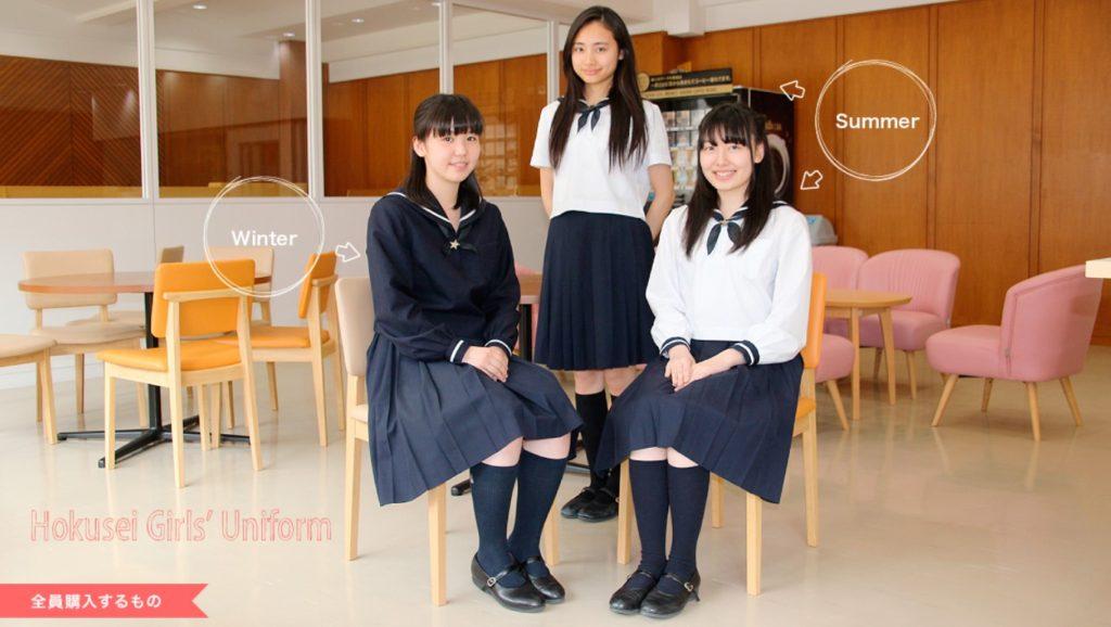 北星学園女子中学高等学校 北海道 制服買取