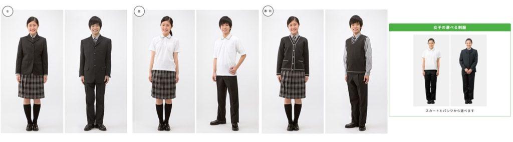 神戸龍谷中学校高等学校 兵庫県 制服買取