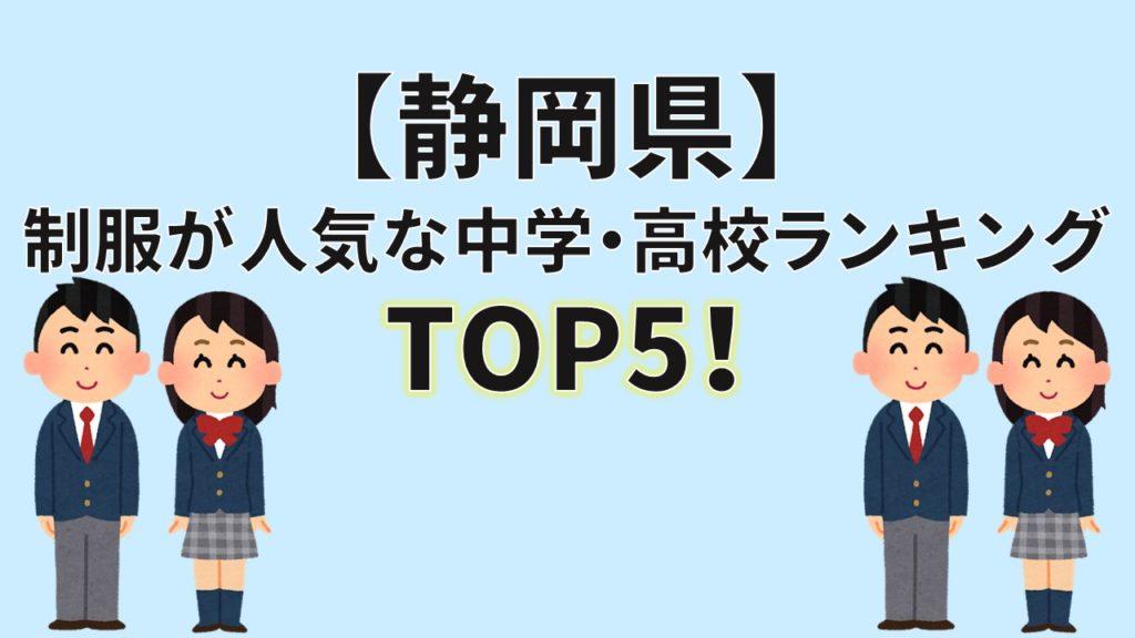 静岡県 制服買取 人気