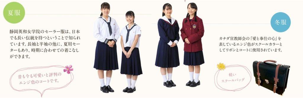 静岡英和女学院中学校・高等学校 静岡県 制服買取