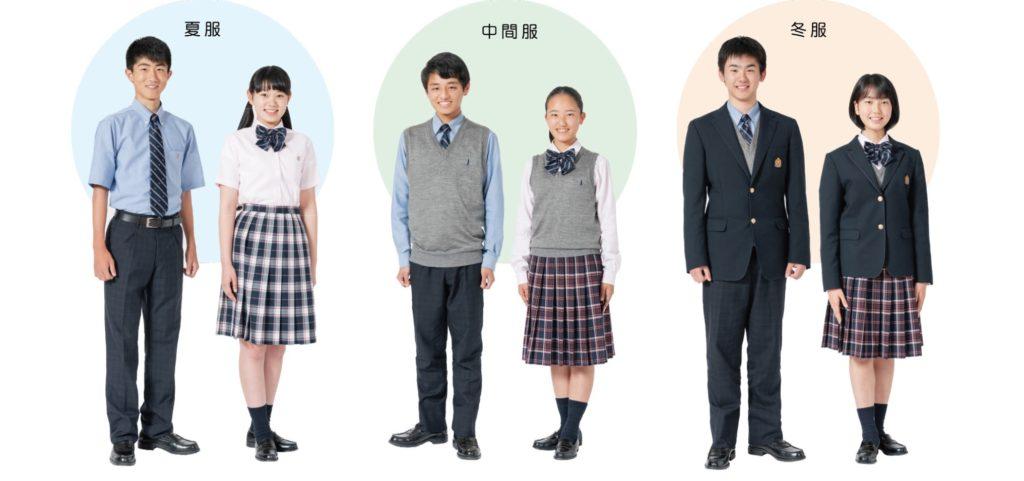 福岡大学附属若葉高等学校 福岡県 制服買取