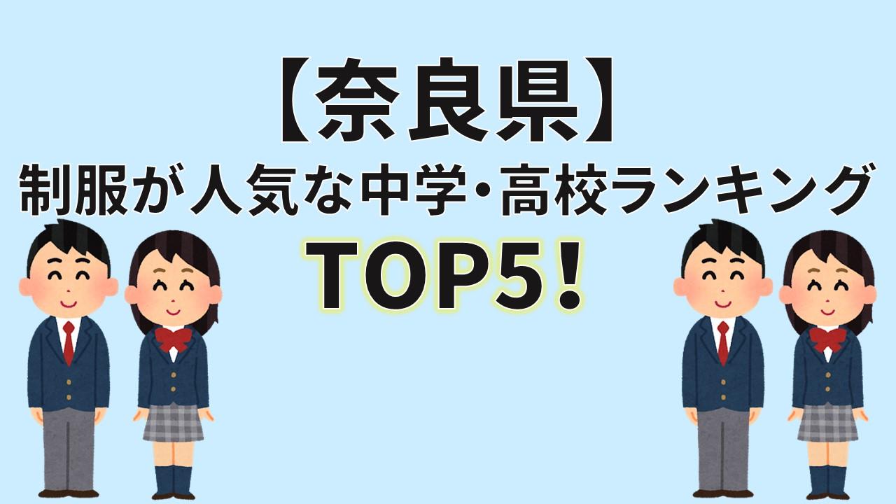 奈良県 制服買取 人気