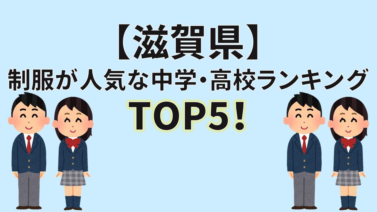 滋賀県 制服買取 人気