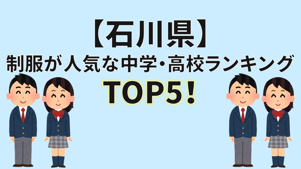 石川県 制服買取 人気