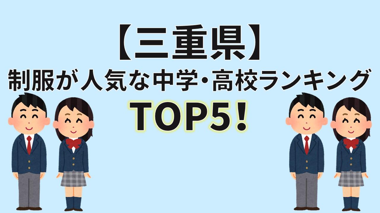 三重県 制服買取 人気