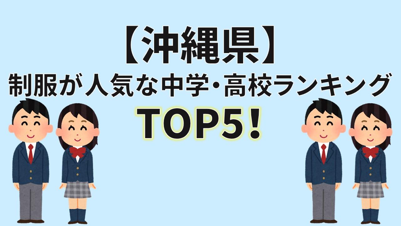 沖縄 制服買取 人気