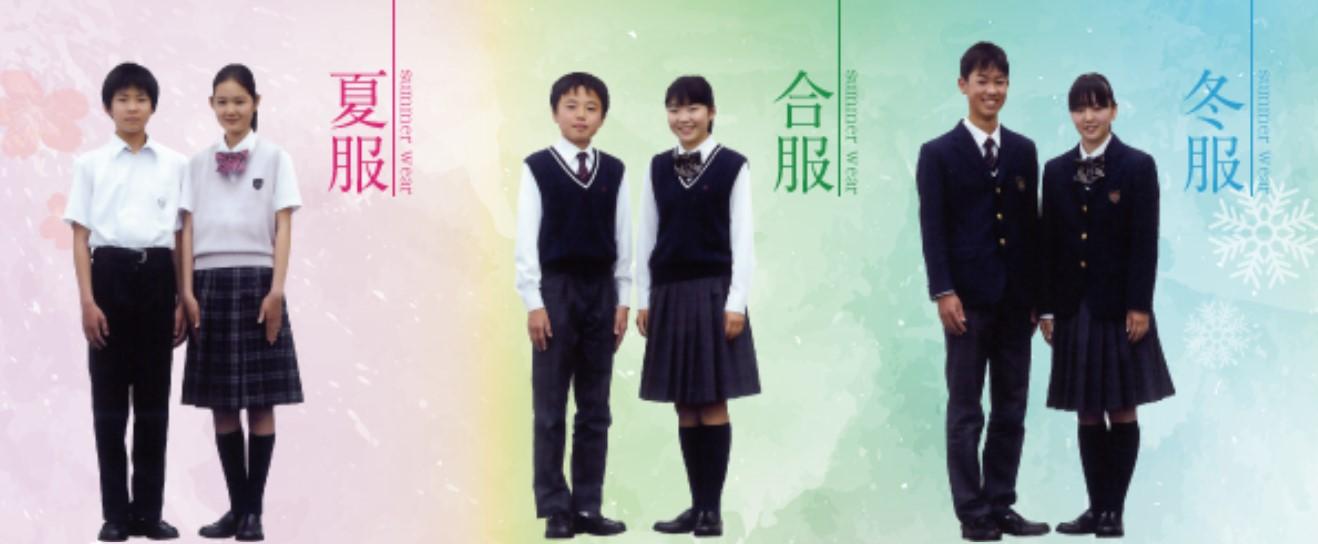 今治明徳中学校・高等学校 愛媛県 制服買取