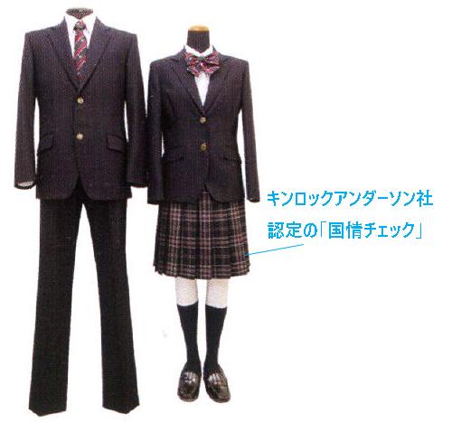 国際情報高等学校 滋賀県 制服買取