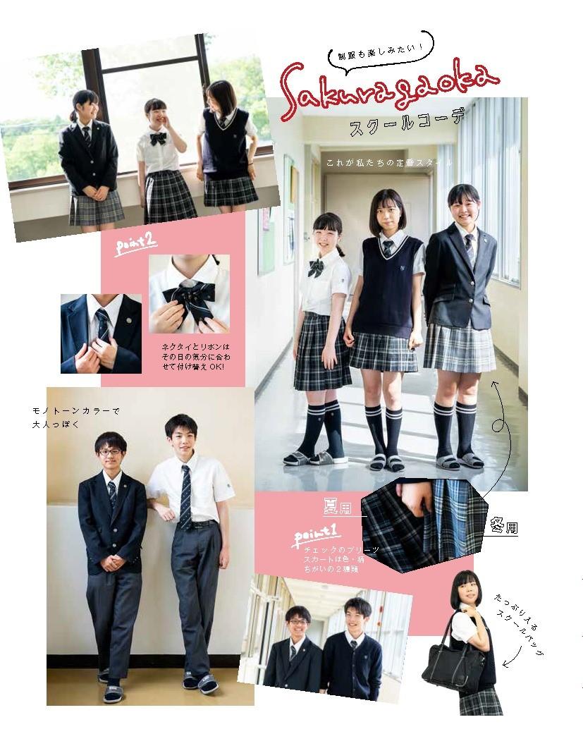 三重県 制服買取 桜丘中学校・高等学校