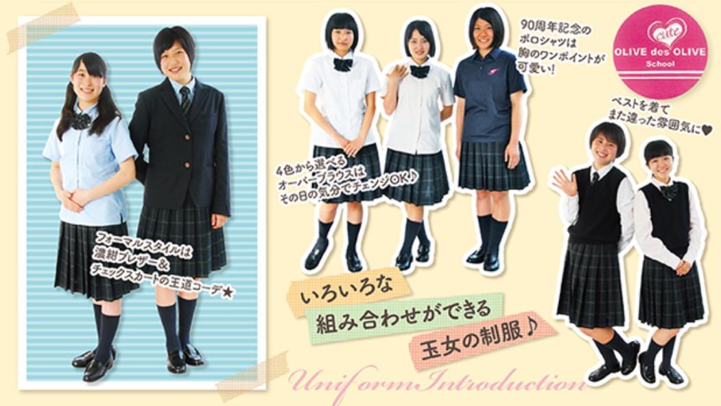 熊本県 制服買取 玉名女子高等学校