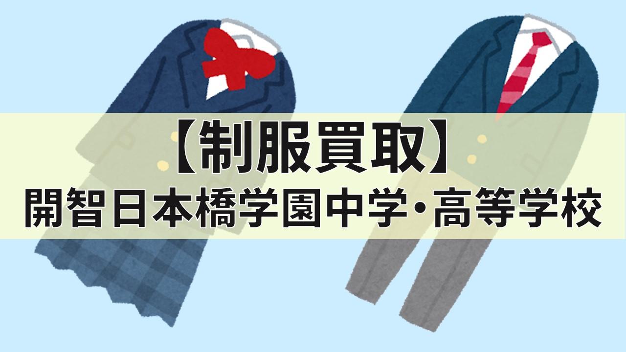 開智日本橋学園中学・高等学校(元:日本橋女学館中学校・高等学校)の制服