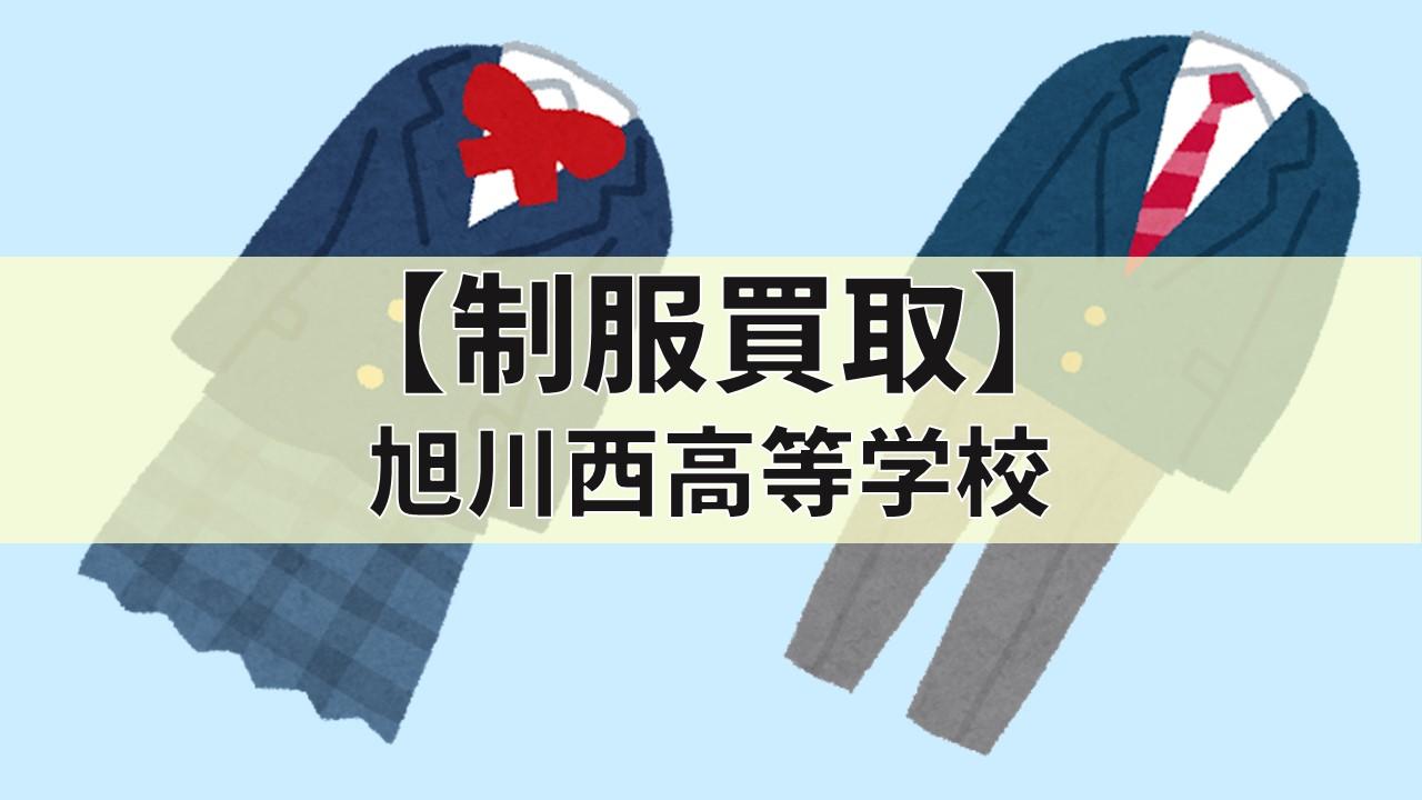 旭川西高等学校 制服買取