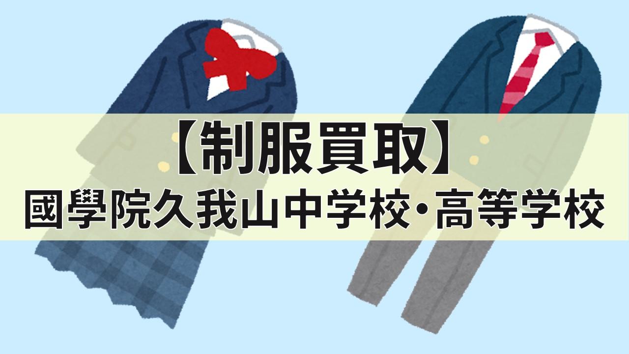 國學院久我山中学校・高等学校 制服買取