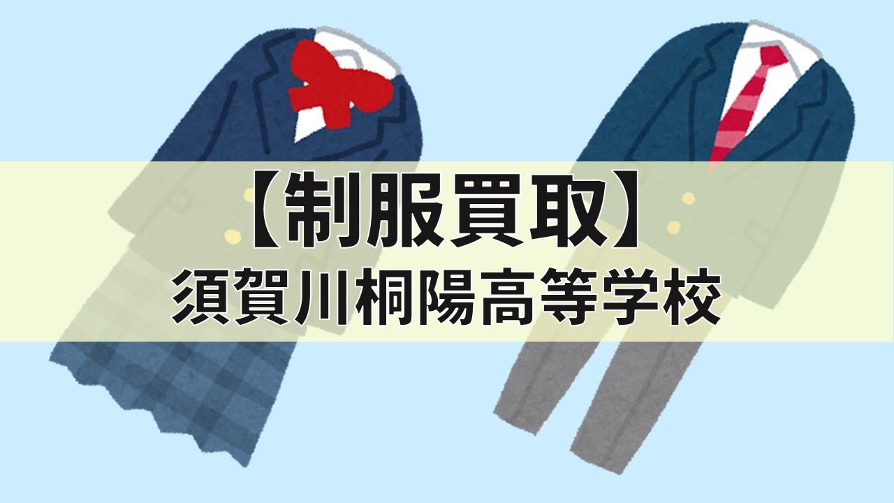 須賀川桐陽高等学校 制服買取